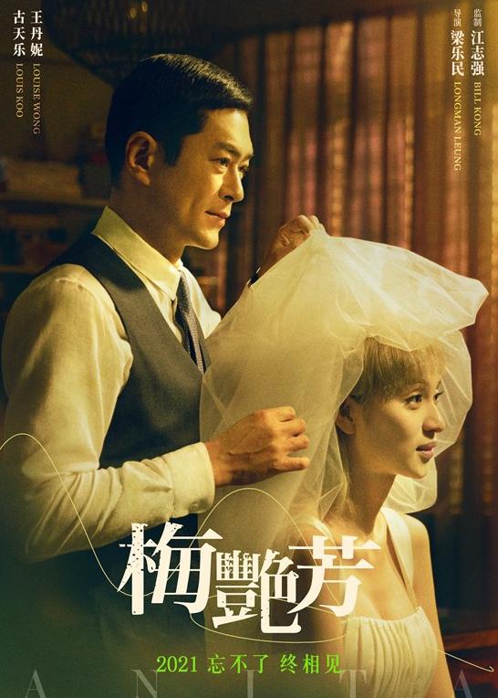 《梅艳芳》曝海报,11月将在香港上映
