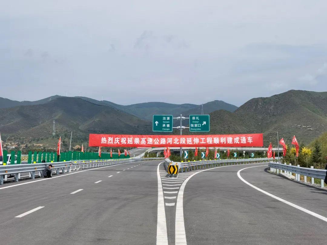 北京至崇礼高速全线贯通!比原计划提前了4个月