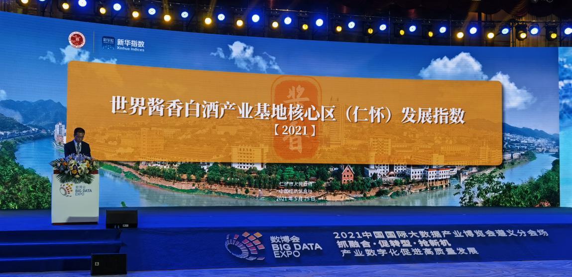 """""""世界酱香白酒产业基地核心区(仁怀)发展指数(2021)""""正式发布"""""""