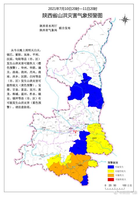 陕西发布山洪橙色预警 多地易发山洪灾害