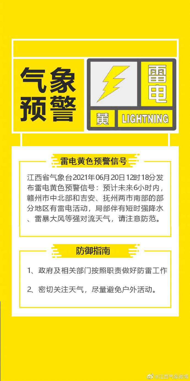江西省气象台发布雷电黄色预警信号