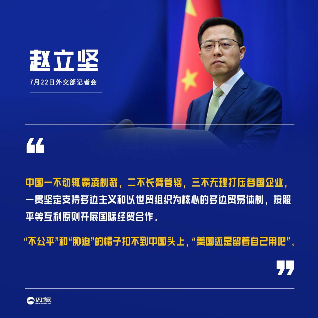 """美国称将与澳合作应对中国经济胁迫"""" 赵立坚:这帽子扣不到中国头上,美国留着自己用吧"""