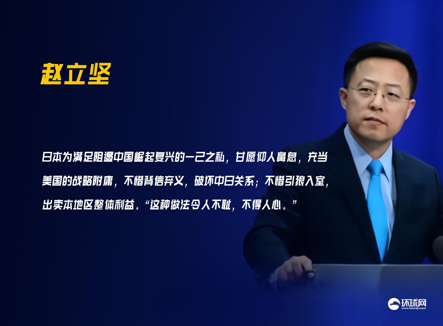 美日发联合声明点名攻击中国,赵立坚狠批日本:为阻中国崛起甘愿仰人鼻息