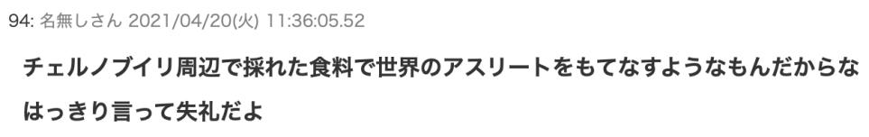 日本要把福岛食材推上奥运会餐桌,网友炸锅!