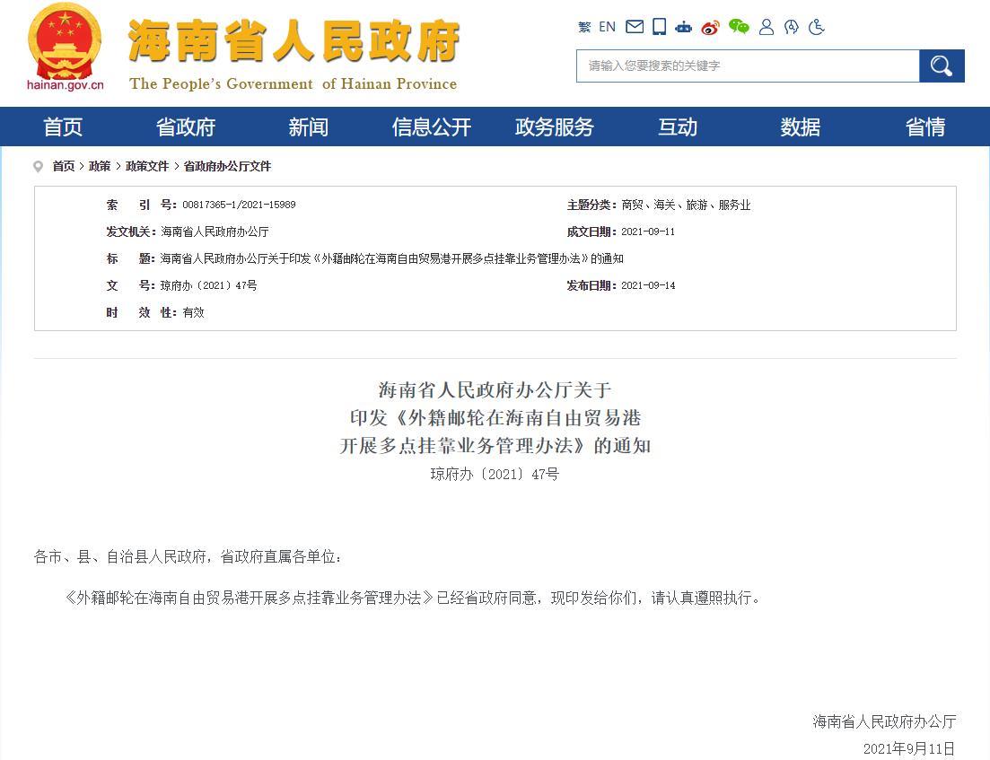 高德招商主管海南自贸港10月15日起允许外籍邮轮开展多点挂靠业务