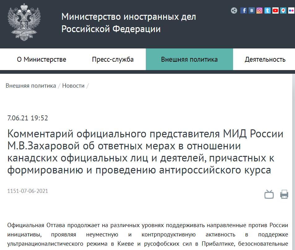 宿迁新闻俄外交部:拒绝9名加拿大公民入境 含多名加拿大政府高级官员