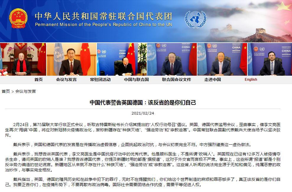 中国常驻联合国副代表警告英国德国:该反省的是你们自己