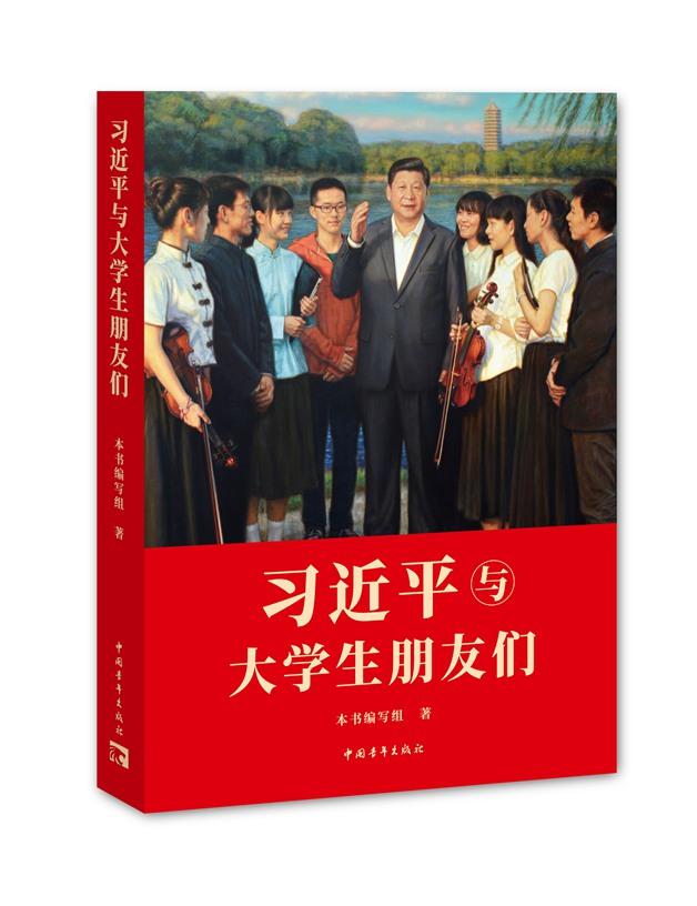 """苏州旺道seo_学习举行时 习近平:""""我上的是梁家河的高中、梁家河的大学""""插图7"""