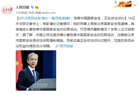 allbetgaming(allbet6.com):外交部回应彭博社一雇员被逮捕:危害中国国家安全,正在依法侦办 第2张