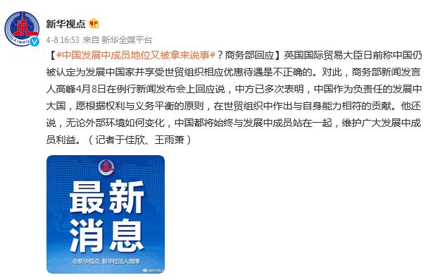 《【杏鑫电脑版登陆地址】中国发展中成员地位又被拿来说事?商务部回应》