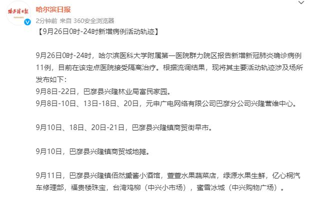 高德招商主管黑龙江哈尔滨11例确诊病例轨迹涉及场所公布