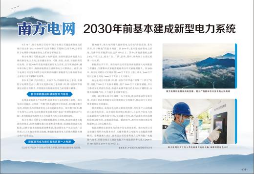 商洛法治网南方电网 2030年前基本建成新型电力系统