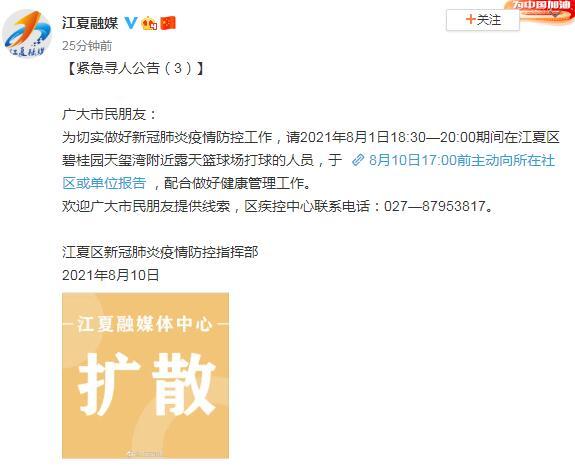 紧急寻人!武汉江夏:曾在这一篮球场打球人员请今天17时前主动报告