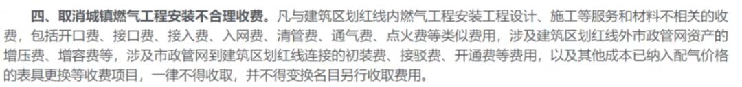 《【oe欧亿】国家明令禁收天然气开口费 河南禹州为何顶风违规》