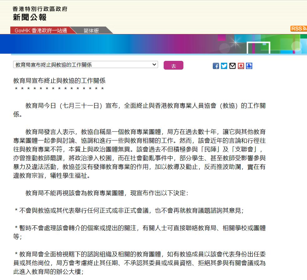 """香港教育局:全面终止与香港""""教协""""的工作关系"""