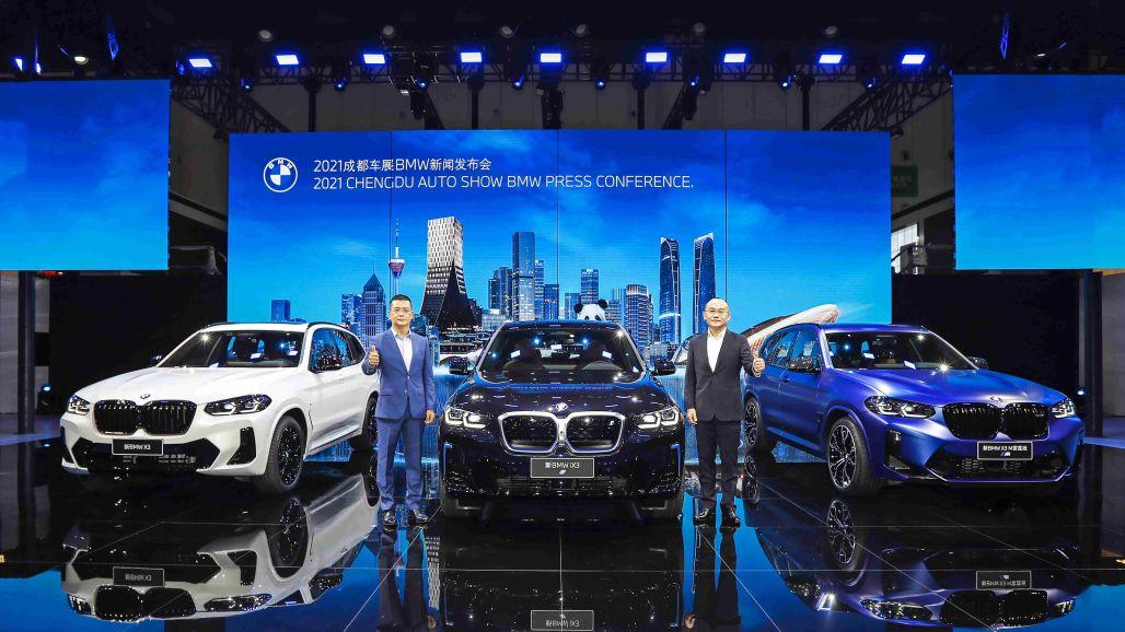 推進數字化發展,加速電動化進程 寶馬集團攜豪華創新陣容強勢亮相2021年成都國際車展