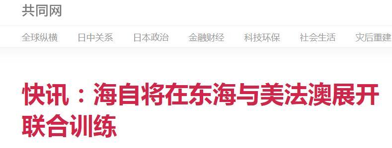 《【杏鑫娱乐登陆官方】快讯!日本海上自卫队将在东海与美法澳展开联合训练》