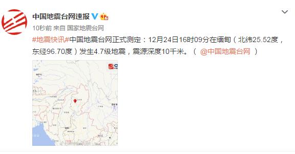 电银付app安装教程(dianyinzhifu.com):缅甸发生4.7级地震,震源深度10千米 第1张