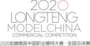 珠海国际设计周闭幕式暨2020龙腾精英中国职业模特大赛全国总决赛圆满落幕