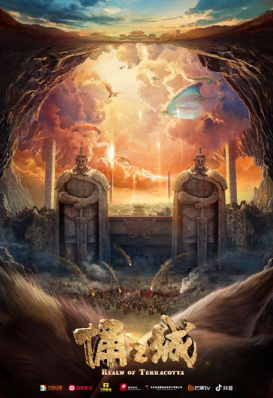 济源法治网国漫新作《俑之城》定档 揭开地下世界神秘面纱