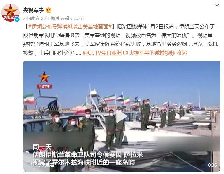 usdt无需实名买卖(www.caibao.it):伊朗宣布导弹模拟袭击美基地画面