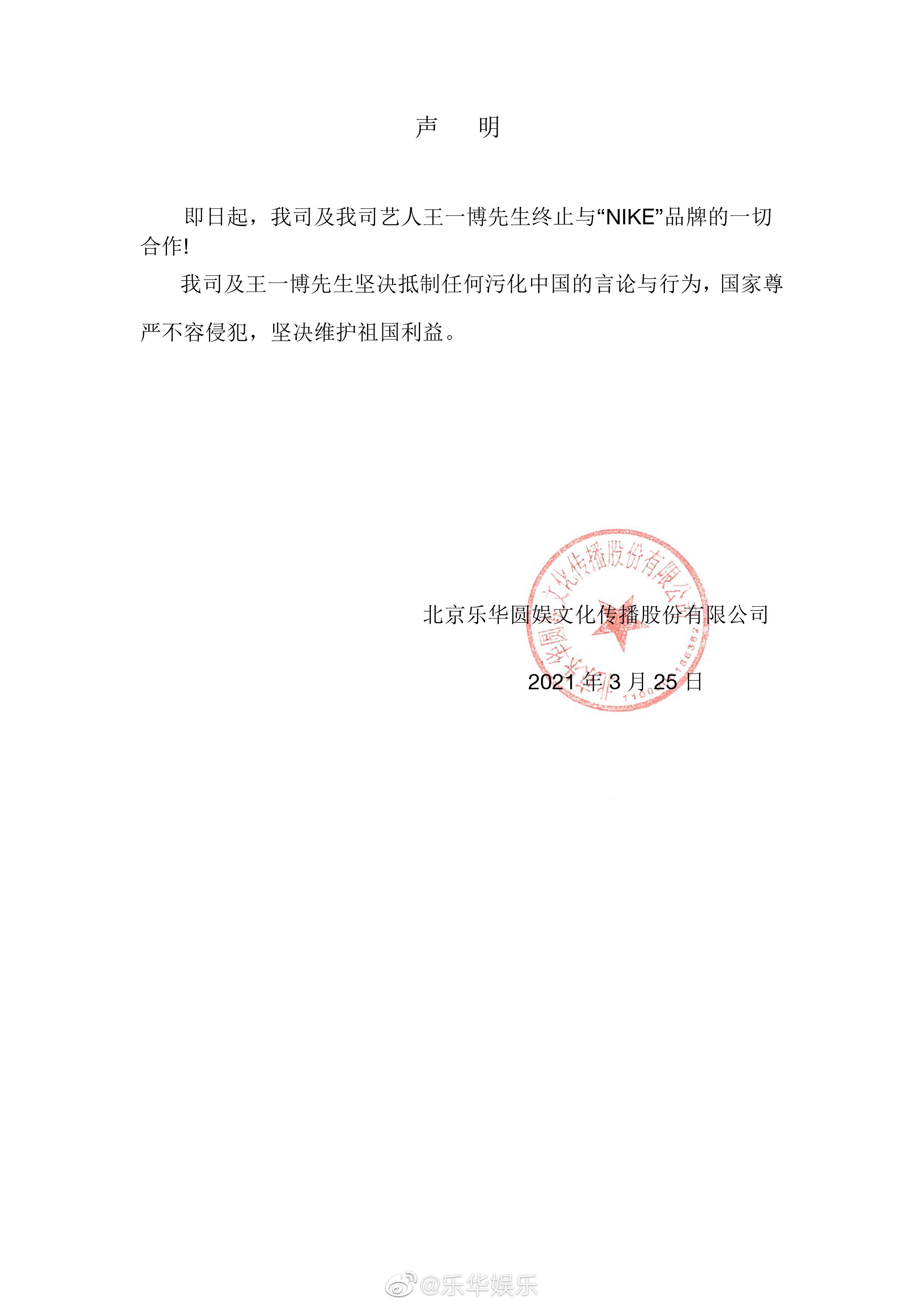H&M、耐克抵制新疆棉花惹众怒 多位艺人已停止与其合作