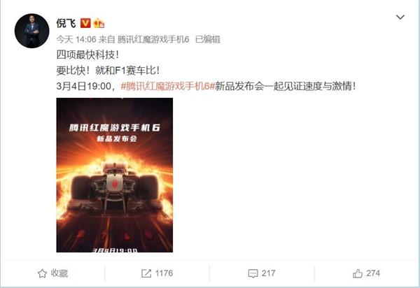 首批搭载骁龙888!腾讯红魔6宣布:四项最快科技加持插图