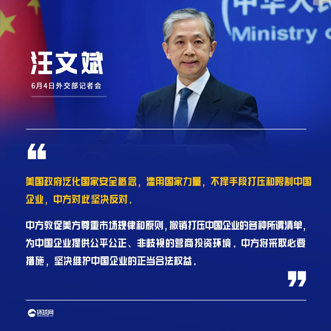 拜登簽署行政令打壓中國企業,外交部:中方堅決反對,敦促美方撤銷各種所謂清單