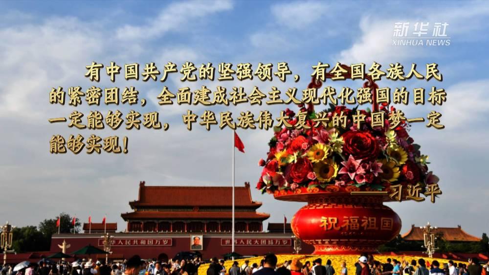 祖国颂丨华夏同升一面旗 声声祝福祖国好