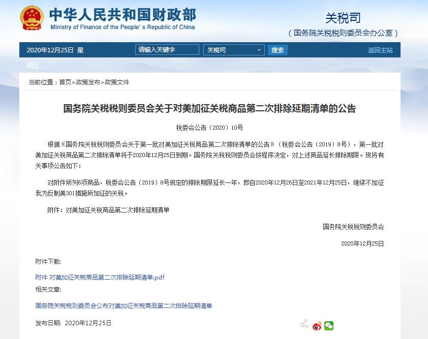 电银付pos机(dianyinzhifu.com):国务院关税税则委员会关于对美加征关税商品第二次清扫延期清单的通告 第1张