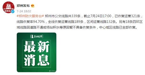 高德招商主管郑州市公交线路已恢复运营321条,恢复率94.70%