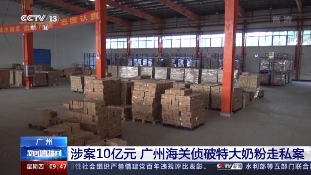 《【欧亿网上平台】涉案10亿元 广州海关侦破特大奶粉走私案》