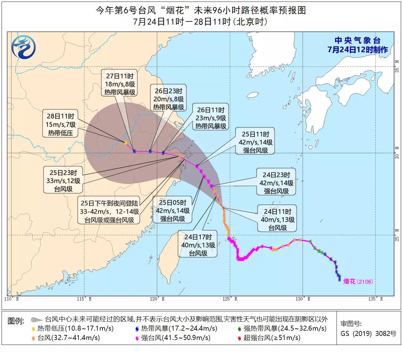 """高德招商主管""""烟花""""逼近 上海台风预警升级为黄色"""