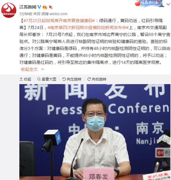 南京:7月25日起自驾离宁要查健康码:绿码通行,黄码劝返,红码引导隔离