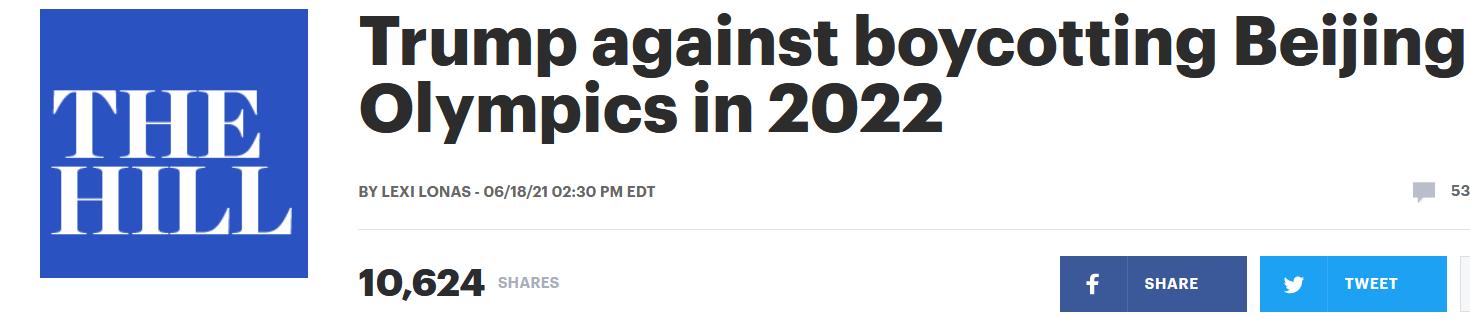 美媒:特朗普表态反对抵制北京冬奥会,并给出两点原因