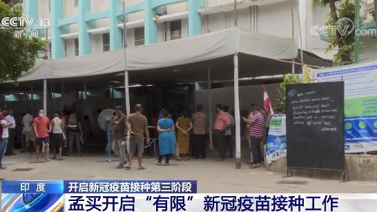 """宁波seo优化_印度孟买开启""""有限""""新冠疫苗接种事情插图"""