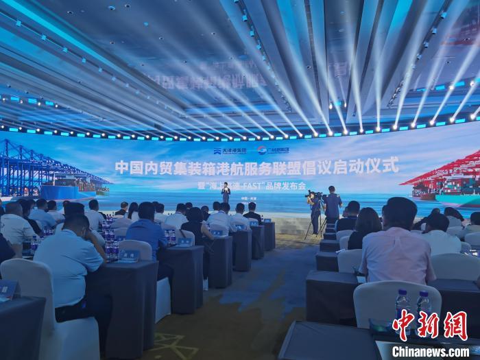 """中國內貿集裝箱港航服務聯盟開啟""""海上高速-FAST""""新模式"""