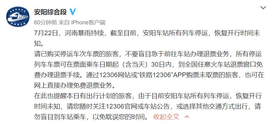 河南安阳车站、安阳东站所有列车停运