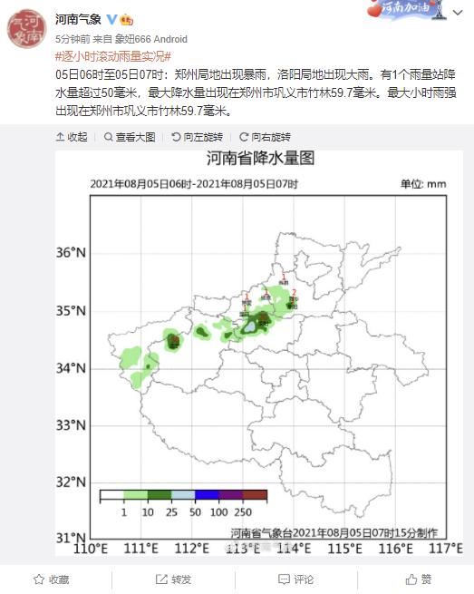 《河南气象服务中心:今早郑州局地出现暴雨,洛阳局地出现大雨》