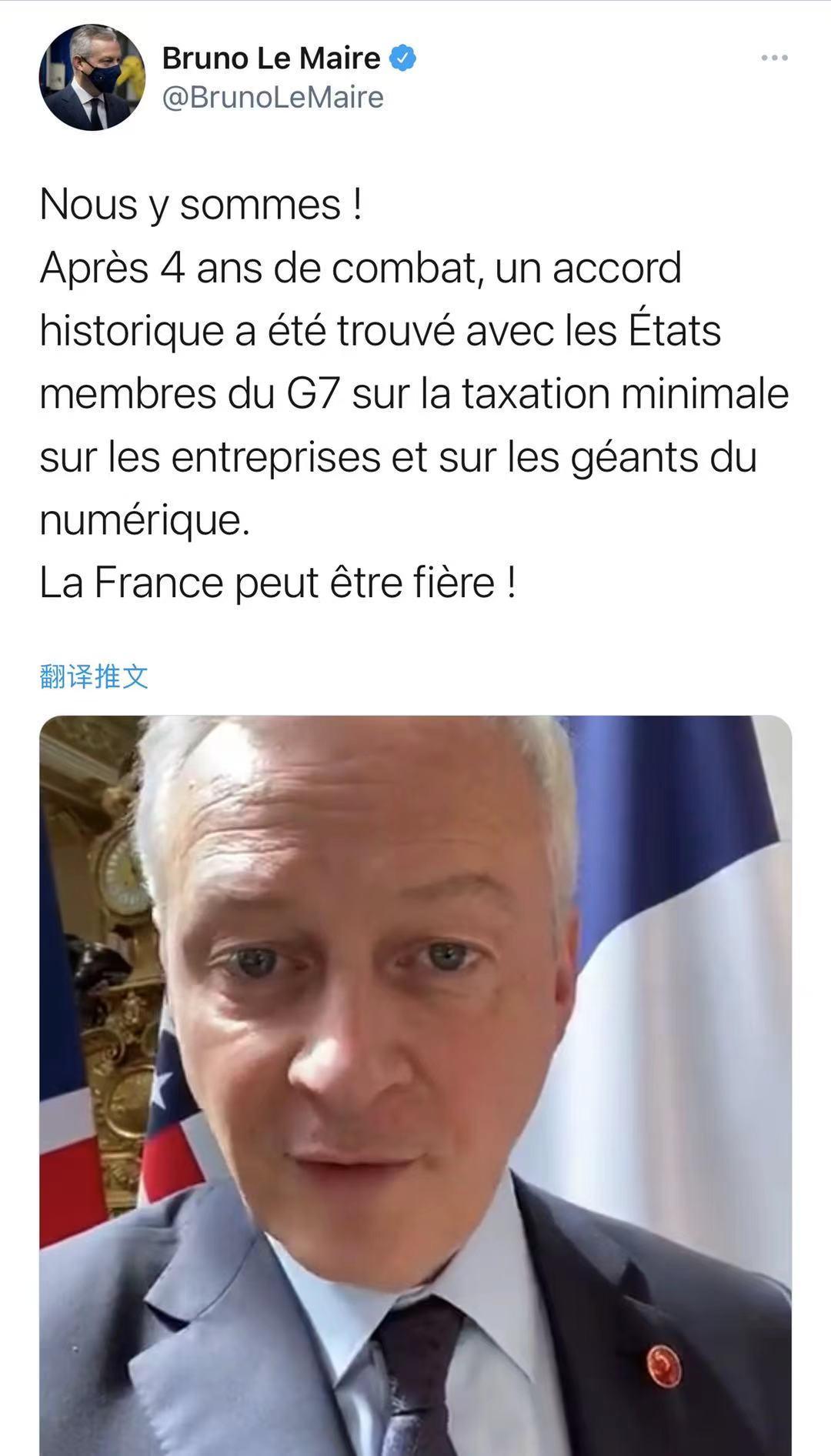 菏泽法制法国对七国集团就跨国企业最低税率达成一致表示欢迎