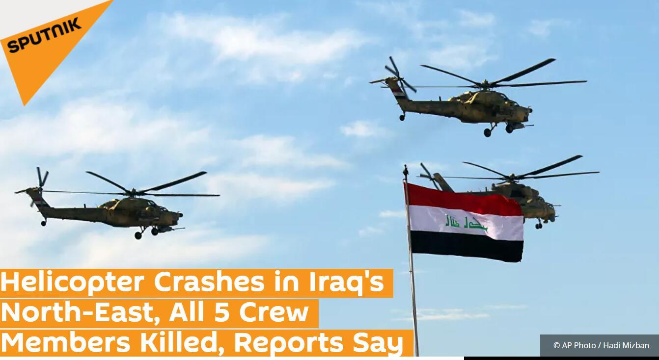 《【欧亿平台客户端】快讯!外媒:一架直升机在伊拉克坠毁,5名机组人员全部遇难》