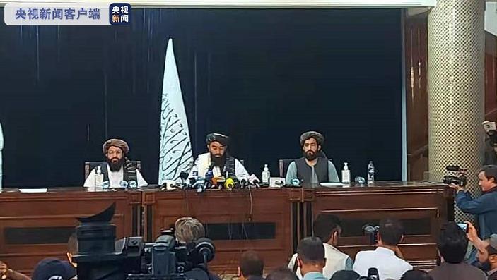 《【杏鑫娱乐登陆官方】阿富汗塔利班举行进入喀布尔后的首次记者会:不想重复任何战争》