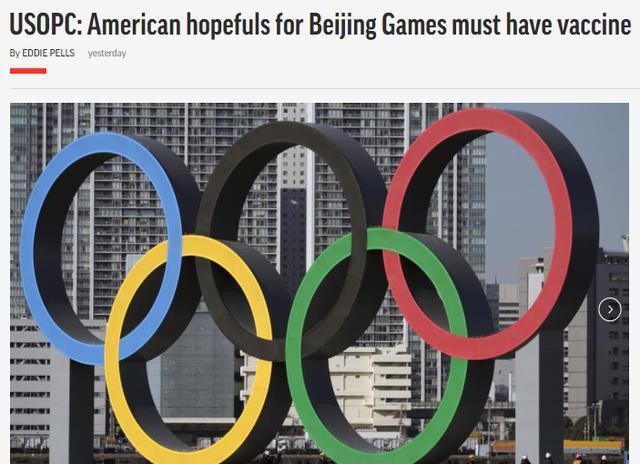 美奥委会:参加北京冬奥会,所有美国运动员必须接种新冠疫苗