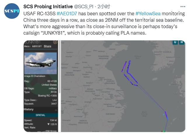 美军导弹监视机被曝连续3天在黄海侦察,还在呼号上针对解放军耍心机!