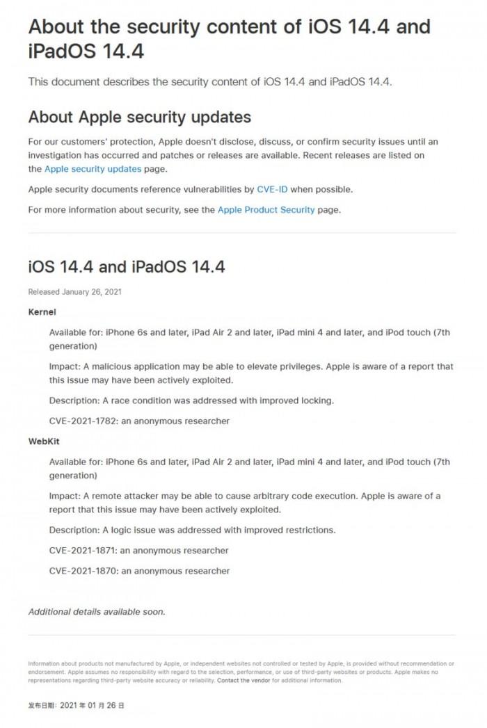 苹果发布iOS/iPadOS 14.4更新:漏洞可能会被黑客利用 推荐尽快升级