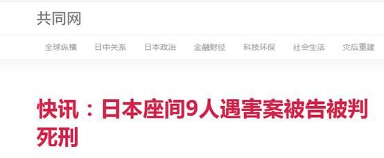 """allbet6.com:灌醉、下药、强奸......残忍杀戮9人的日本""""推特杀人魔""""今天被判死刑 第1张"""