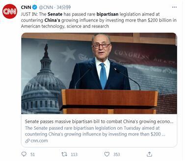 """鼓噪对华搞全面战略竞争!美参议院通过法案,投资2000亿美元""""应对中国""""插图"""