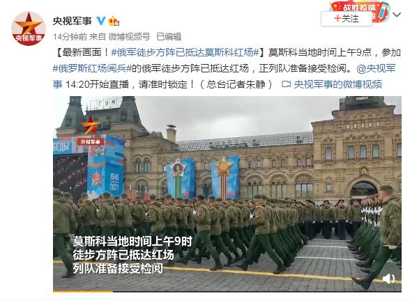 万博体育app手机版官网下载:最新画面!俄军徒步方阵已抵达莫斯科红场