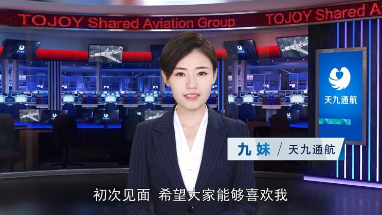 机器人女主播卖飞机 天九共享专机打造通航新业态