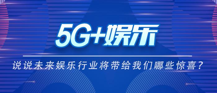 5G+娱乐,说说未来娱乐行业将带给我们哪些惊喜?